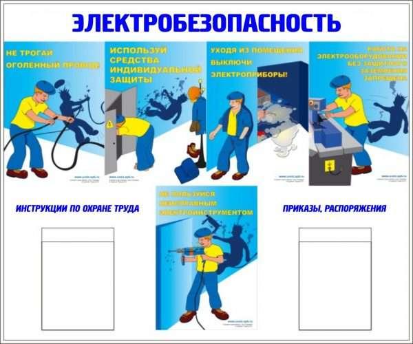 Электробезопасность охрана группы электробезопасности по специальностям