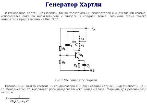 деловой схема задающего генератора с индуктивной обратной связью Ковальчук